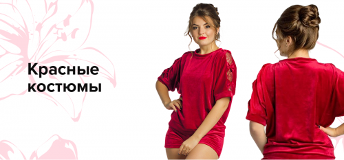 Красные костюмы
