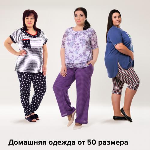 Домашняя одежда от 50 размера