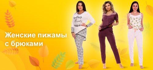 Женские пижамы с брюками