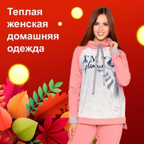 Теплая женская домашняя одежда