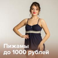 Пижамы до 1000 рублей