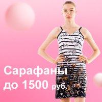 Cарафаны до 1500 рублей
