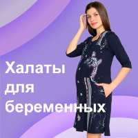 Халаты для беременных
