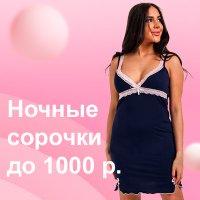 Ночные сорочки до 1000 рублей