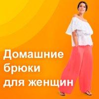 Домашние брюки для женщин